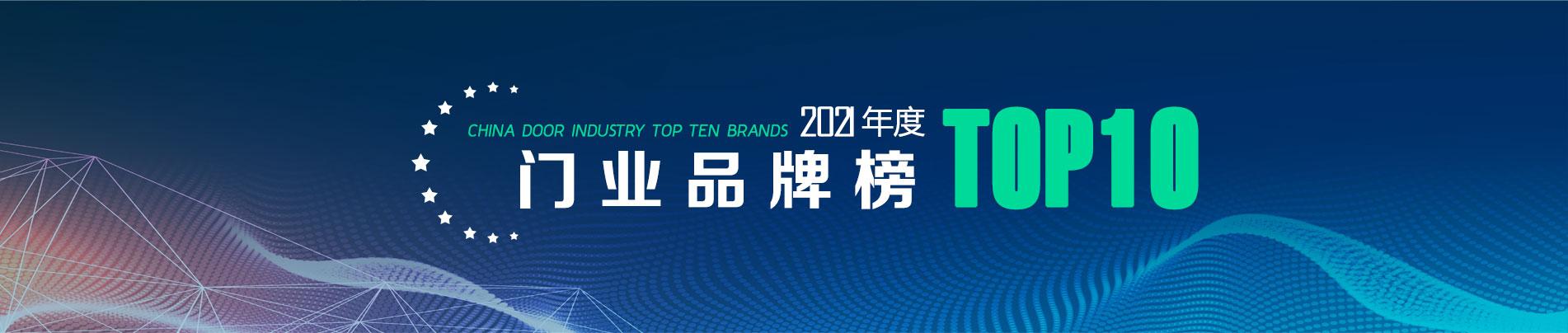 门业十大品牌